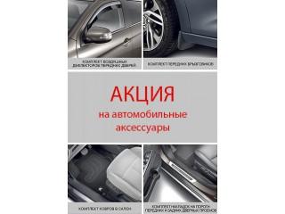 Акционные аксессуары для Citroen/Peugeot